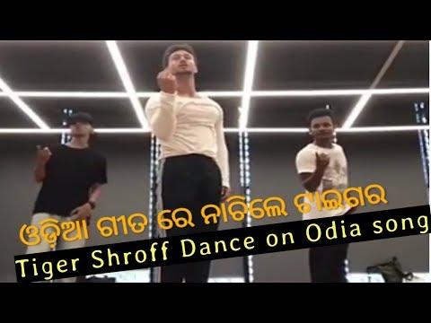 Tiger Shroff Dancing on Odia Song 'Maya re Baya' with Odia Coach Bikram Swain | Ollywood Hub