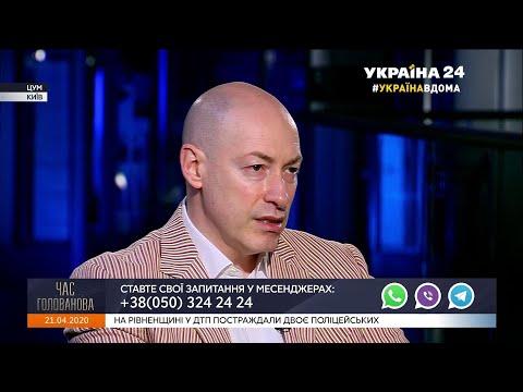 Гордон о том, уйдет ли Зеленский, является ли он проектом Путина и о возвращении украинцев домой