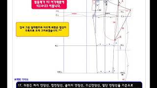 패턴먼저 파자~양장기능사_6.배기팬츠 패턴 그리기( 수…