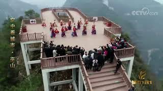 《城市1对1》 空中看城市——中国巫山| CCTV中文国际