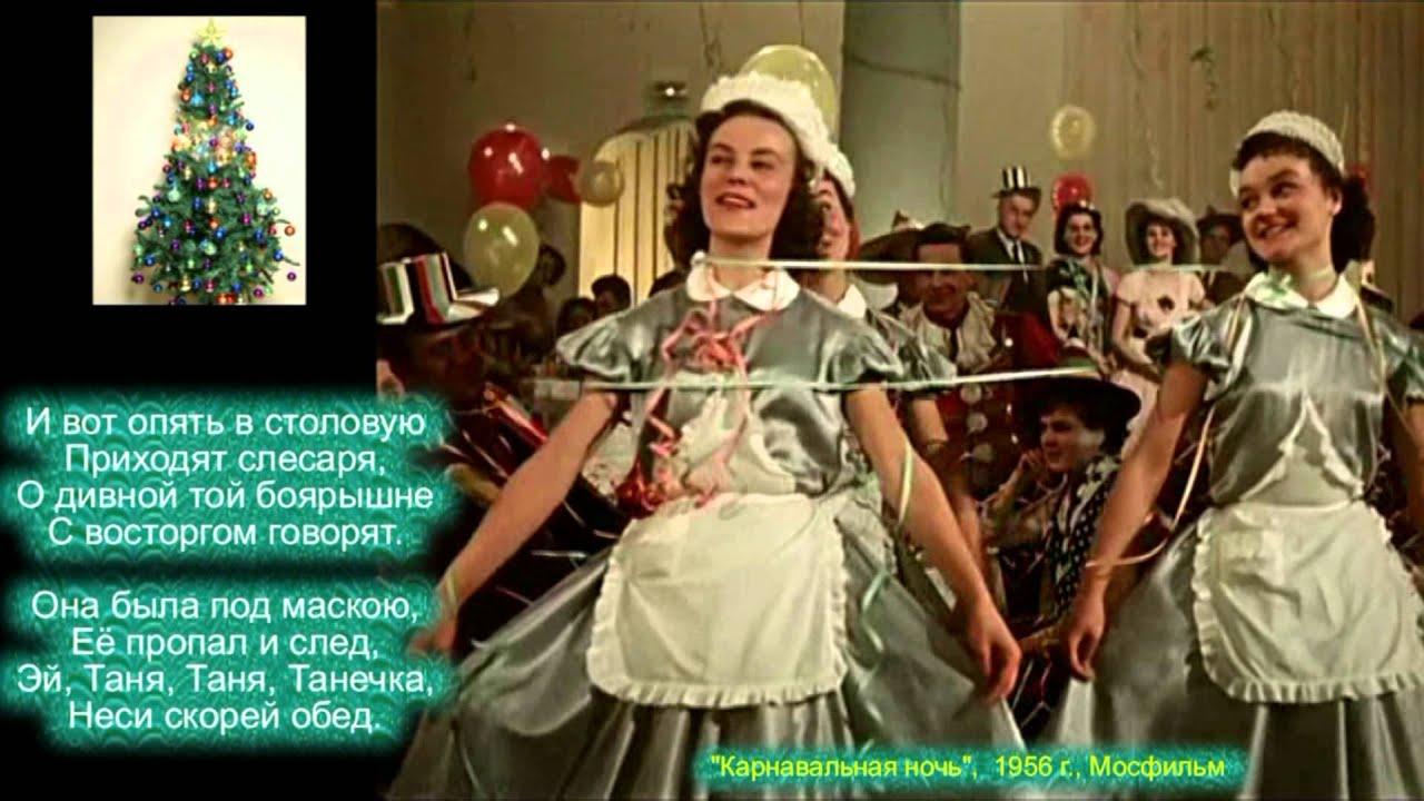 Ах Таня, Таня, Танечка | Карнавальная ночь | Мосфильм ... - photo#26