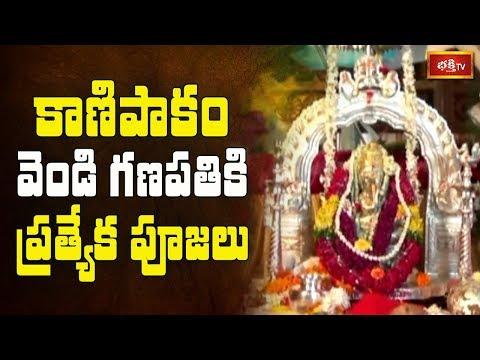 Special Poojas to Silver Ganapathi at Kanipakam Vinayaka Temple || #VinayakaChavithi || Bhakthi TV