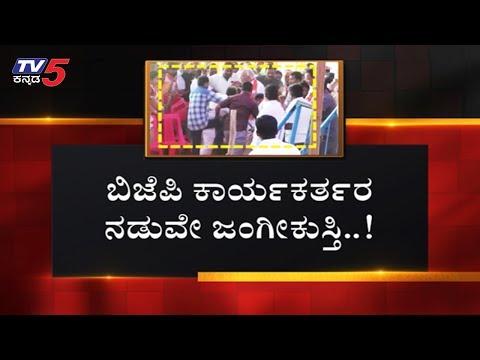ಬಿಎಸ್ ವೈ ಎದುರಲ್ಲೇ ನಡೀತು ಮಾರಾಮಾರಿ..! | Karnataka BJP Leader BS Yeddyurappa | TV5 Kannada