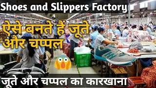 shoes and Slippers Factory | Shoes manufacturing Delhi | Lawrence road industrial area | VANSHMJ