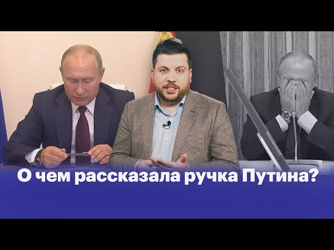 Зачем Путин бросил ручку