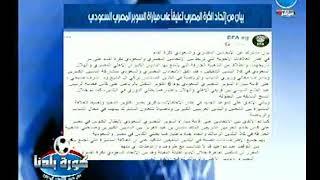 بيان اتحاد الكورة المصري رداً علي إقامة مباراة السوبر المصري السعودي بين الأهلي والهلال