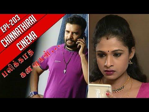 Palikadha Kanavugal  - Chinnathirai Cinema | Epi 203 | 20/05/2017 | Kalaignar TV