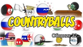 Countryballs ( Сборник 32 )