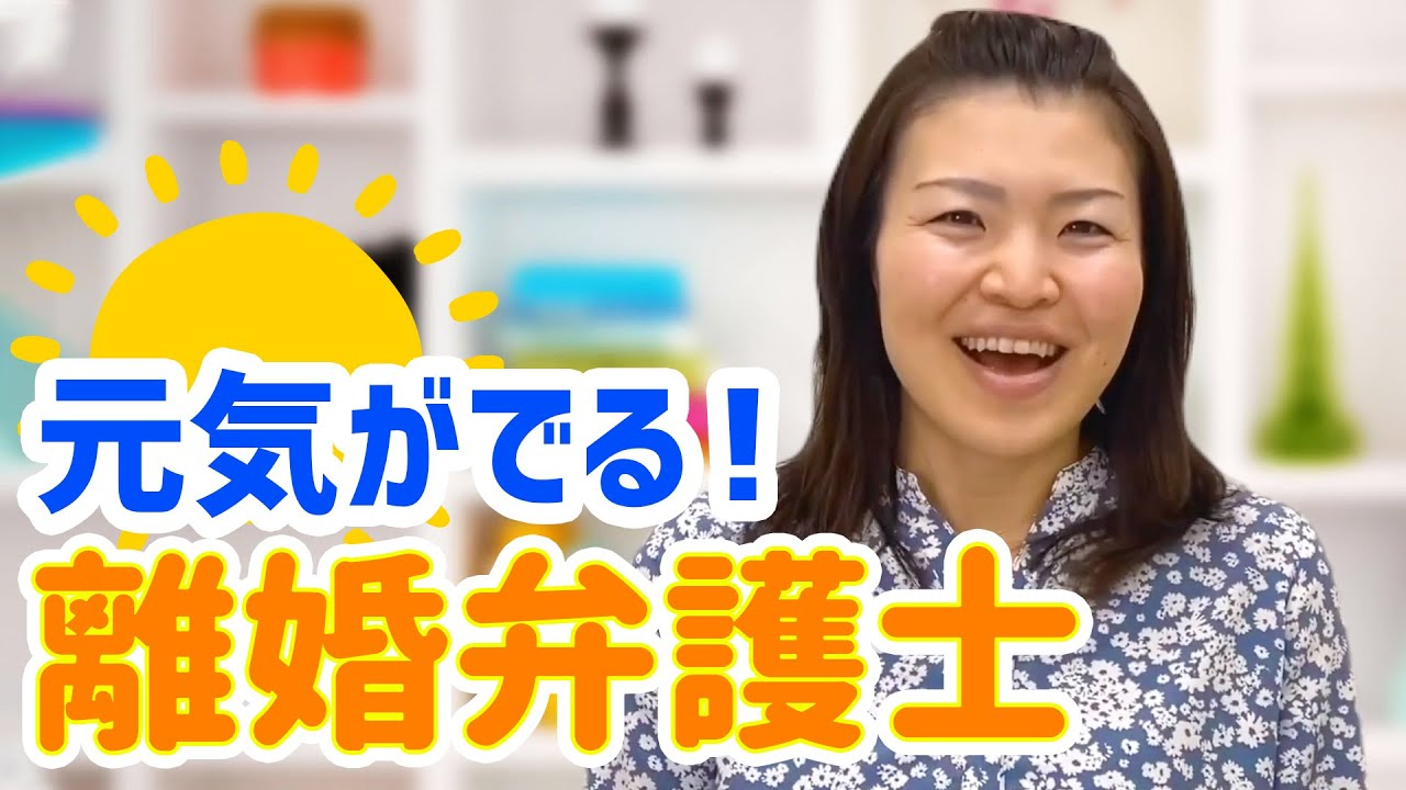 元気が出る!離婚弁護士 森上未紗 名古屋 女性弁護士
