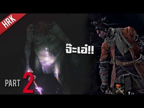 ใจเต้นตึก ผีหายหัว - SEKIRO : Shadows die twice - Part 2