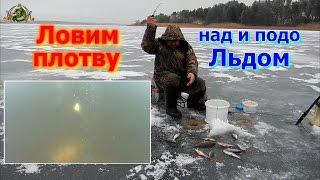 Зимняя рыбалка. Ловля плотвы над и подо льдом..
