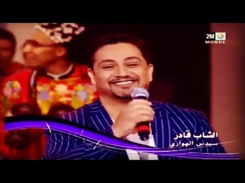 Cheb Kader - Sid El Houari (Nghaniwha Maghribia)   (الشاب قادر - سيدي الهواري (نغنيوها مغربية