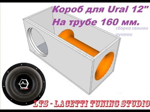 Короб для Ural Titanium Edition 12 на трубе 160 мм.