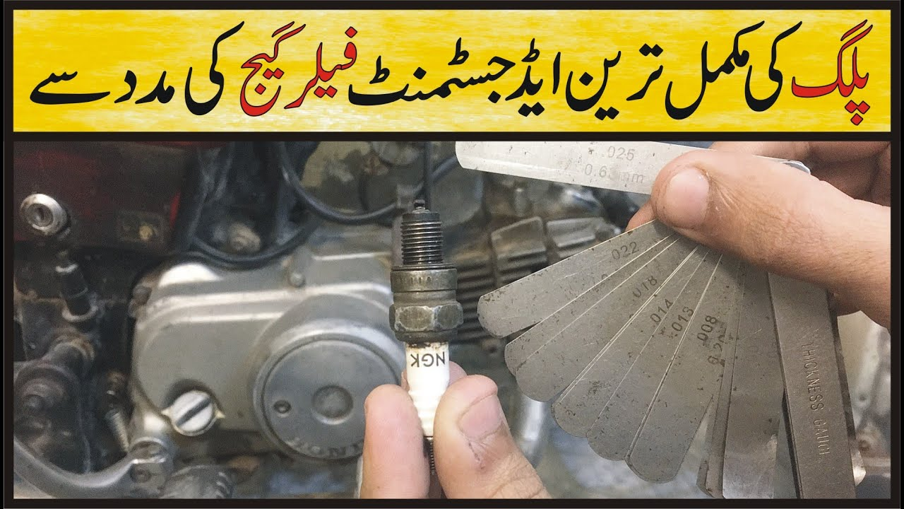 How To Adjust Spark Plug Gap In Bike / Honda CD 70 Spark Plug Gap Clearance In Urdu |Study Of Bikes|