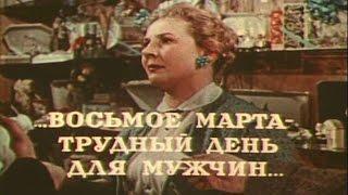 """Кадры из фильма """"Медовый месяц"""" (1956) - праздник 8 Марта и духи """"Каменный цветок"""""""
