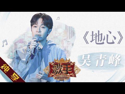 【纯享版】吴青峰《地心》《歌手2019》第8期 Singer EP8【湖南卫视官方HD】