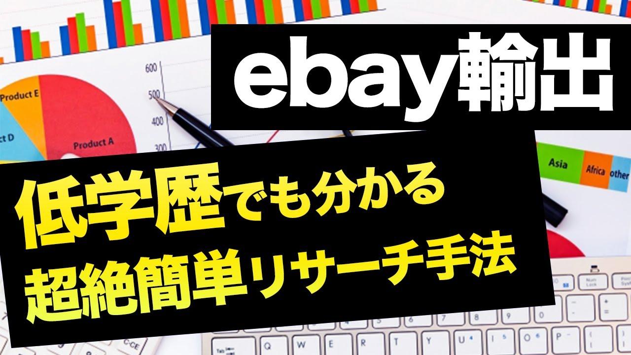 【ebay輸出】低学歴でも分かるリサーチ方法【覚えるのは3つだけ】