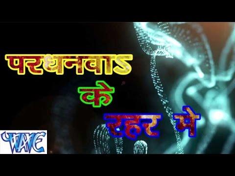 परधनवाs के रहर में - Pardhanwa Ke Rahar Me - Bhojpuri Hit Songs 2015 HD