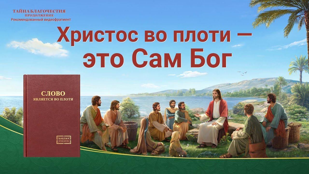 Христианский фильм «Тайна благочестия. Продолжение» Господь Иисус – Сын Божий или Сам Бог?