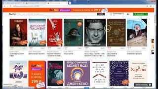 5. «ЛитРес: читай и слушай книги онлайн»: скринкаст screenshot 5