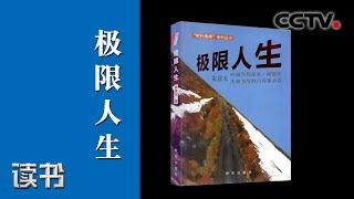 《读书》 20200424 朱彦夫 《极限人生》 找回生命的尊严| CCTV科教