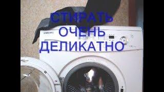 видео КАК СТИРАТЬ КУРТКУ НА СИНТЕПОНЕ В СТИРАЛЬНОЙ МАШИНЕ - Как постирать куртку в домашних условиях