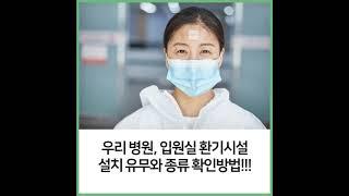 우리 병원 환기시설 설치유무와 구조 확인방법 #의료기관…
