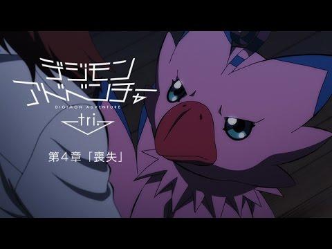 デジモンアドベンチャー tri. 第4章「喪失」 2.25劇場上映 第1弾告知PV