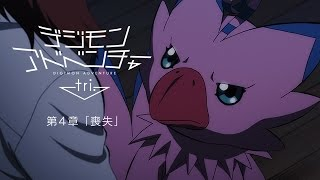 Watch Digimon Adventure tri. 4: Soushitsu Anime Trailer/PV Online