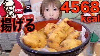 [MUKBANG] Twice Fried KFC with Maple Syrup 4568kcal | Yuka [Oogui]
