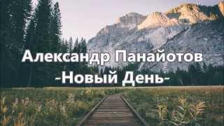 [Александр Панайотов] Новый День