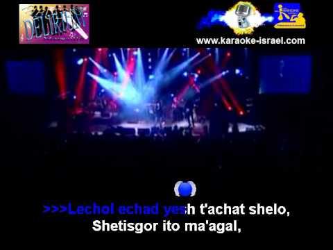 karaoke Shlomin Shabba narkis - Lechol Echad yesh.avi