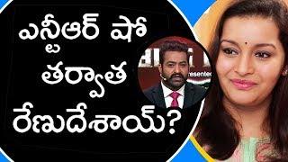 OMG! Pawan Kalyan Wife Following Jr NTR | Renu Desai To host Dance Show in Star Maa | SV Telugu TV