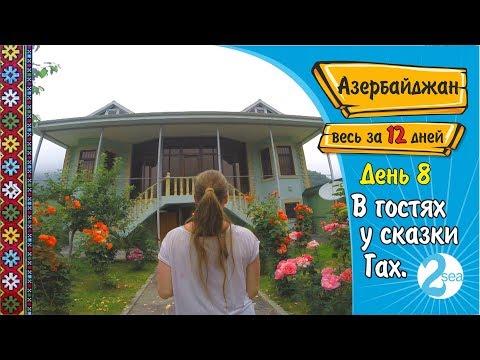 #17. В гостях у гаховцев. Врожденное гостеприимство азербайджанцев. Азербайджан за 12 дней. День 8