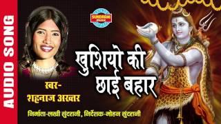 KHUSIYON KI CHHAI BAHAR - खुशियों की छाई बहार - SHAHNAZ AKHTAR - Ajaz Khan - Lord Siva - Audio Song