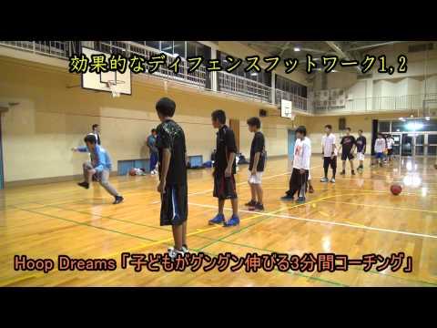 【バスケ指導】効果的なディフェンスフットワーク1,2