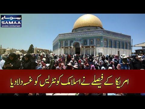 America Ke Faisle Ne Islamic Countries Ko Gussa Diladiya | SAMAA TV | 7 Dec , 2017