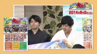 【記者会見】よしもと夏の大祭り2014 presented by 5upよしもと