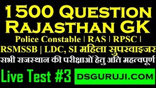 Live Test #3 | 1500 Question Rajasthan GK | RAS | RPSC | RSMSSB | LDC, IA SI महिला सुपरवाइजर