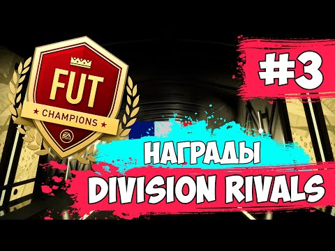 Награды за Division Rivals и Squad Battles - FIFA 20 Ultimate Team Без Доната #3