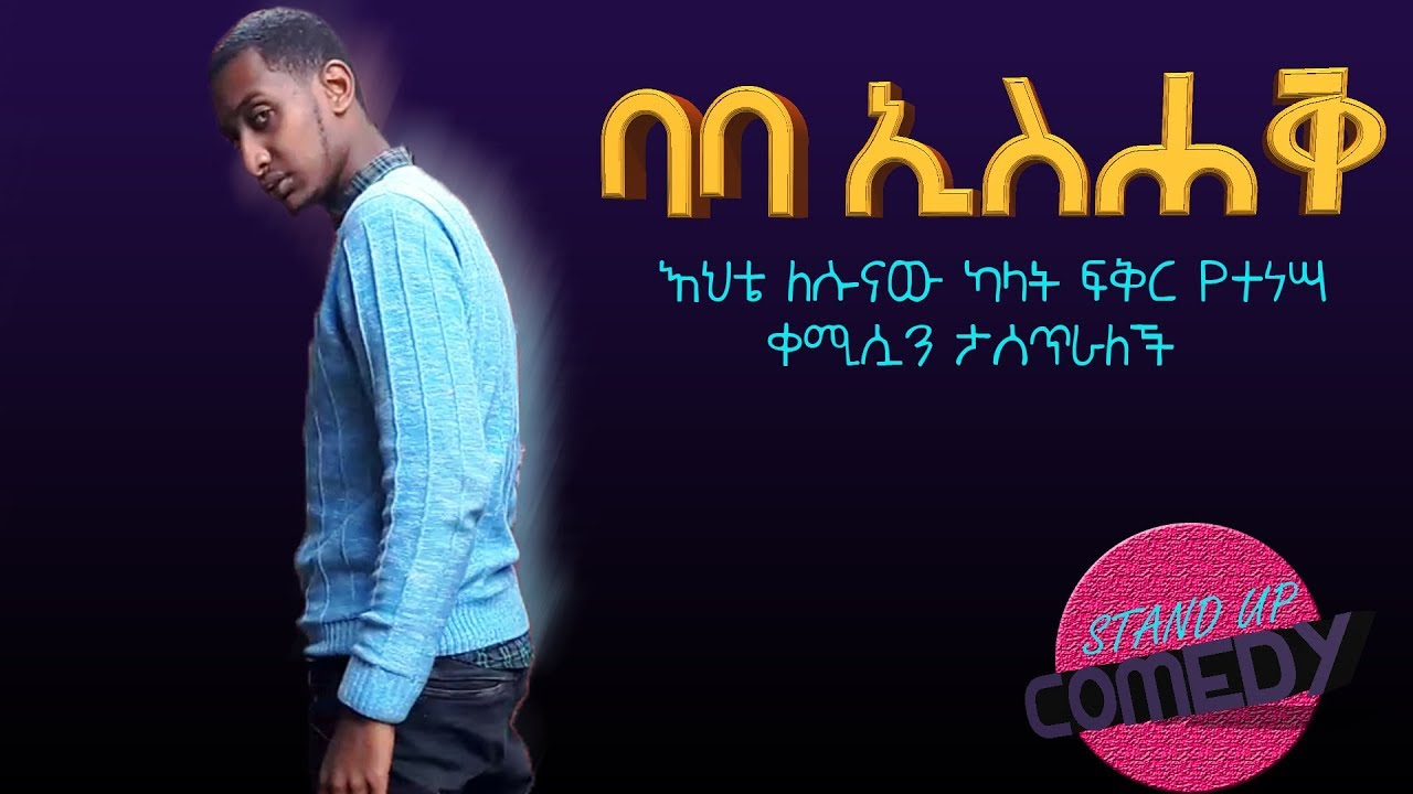 Ethiopian muslim stand up comedy (እህቴ ለሱናው ፍቅር ስላላት ቀሚሷን ታሳጥራለች)