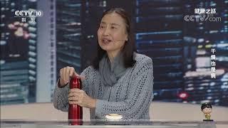 [健康之路]干燥也是病 干燥综合征风险测试:吃饼干测试  CCTV科教