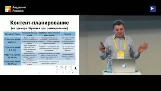 Непопулярные возможности SEO для бизнеса - Юрий Хаит