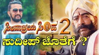 ಸಿಂಹಾದ್ರಿಯ ಸಿಂಹ 2 ಕಥೆ ರೆಡಿ   Will Sudeep Agree To Act In Simhadriya Simha 2 ??