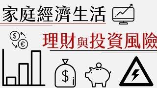 公民叮:家庭經濟生活(3)-理財與投資風險
