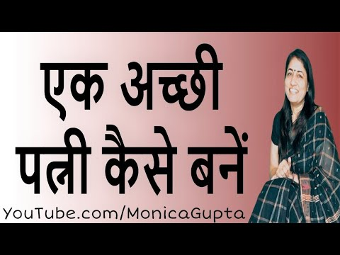 How to become a Good Wife - एक अच्छी पत्नी कैसे बने - Qualities of a Good Wife - Monica Gupta