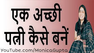 How to be a Good Wife - Qualities of a Good Wife - Be a Good Wife - Monica Gupta