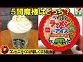 【スタバ新作】加賀棒茶フラッペチーノとベビースターラーメンONアイス食べてみた