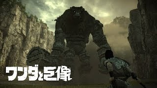 【汪達與巨像】第3回#3!JULIAN大師!!中文造詣有問題搞到卡關OTZ...|shadow of the colossus ワンダと巨像