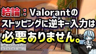 【マジで誤差】Valorantのストッピング、本当に逆キー入れた方が早いのかどうかをマジで厳密に検証してみた。(Valorant/ヴァロラント)